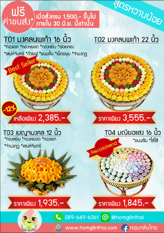 ขนมไทย ขนมไทยมงคล ขนมไทยงานแต่ง 1