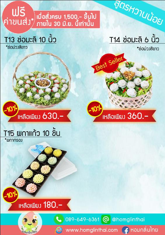 ขนมไทย ขนมไทยมงคล ขนมไทยงานแต่ง 4