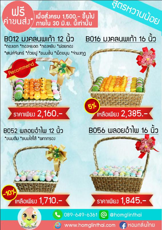 ขนมไทย ขนมไทยมงคล ขนมไทยงานแต่ง 5