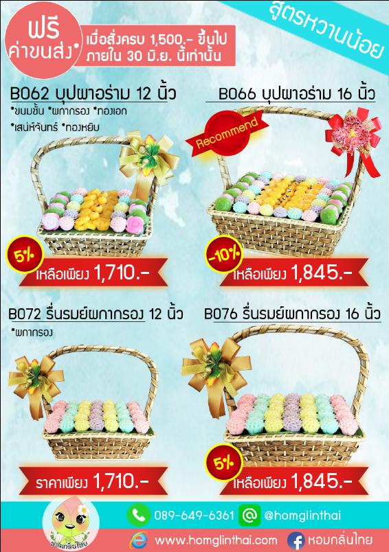 ขนมไทย ขนมไทยมงคล ขนมไทยงานแต่ง 6
