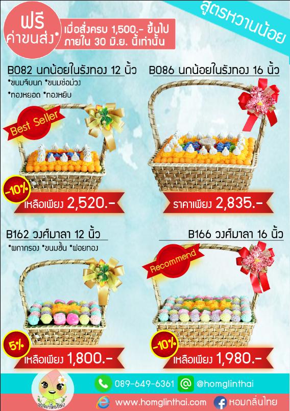ขนมไทย ขนมไทยมงคล ขนมไทยงานแต่ง 7