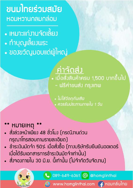 ขนมไทย ขนมไทยมงคล ขนมไทยงานแต่ง 8